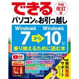 できるパソコンのお引っ越しWindows7からWindows10に乗り換えるため(令和改訂版) (できるシリーズ)