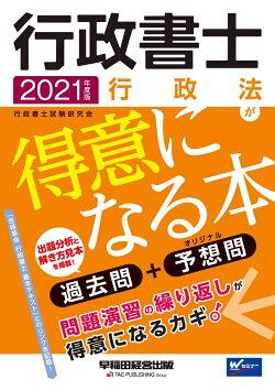 2021年度版 行政書士 行政法が得意になる本