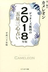 ゲッターズ飯田の五星三心占い金/銀のカメレオン(2018年版)