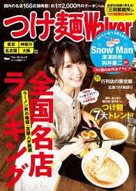 つけ麺Walker ウォーカームック(46) (ラーメンウォーカームック)