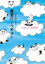 パンダのポンポン 2 青空バーベキュー (オモシロ!読み物シリーズ) [ 野中 柊 ]