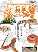 爬虫類飼育完全マニュアルVol.5