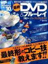 最終DVD&ブルーレイコピーパーフェクトガイド 最終形のコピー技教えます!! (100%ムックシリーズ)