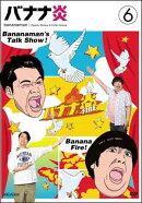 バナナ炎 6