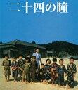 木下惠介生誕100年::二十四の瞳【Blu-ray】 [ 田中裕子 ]