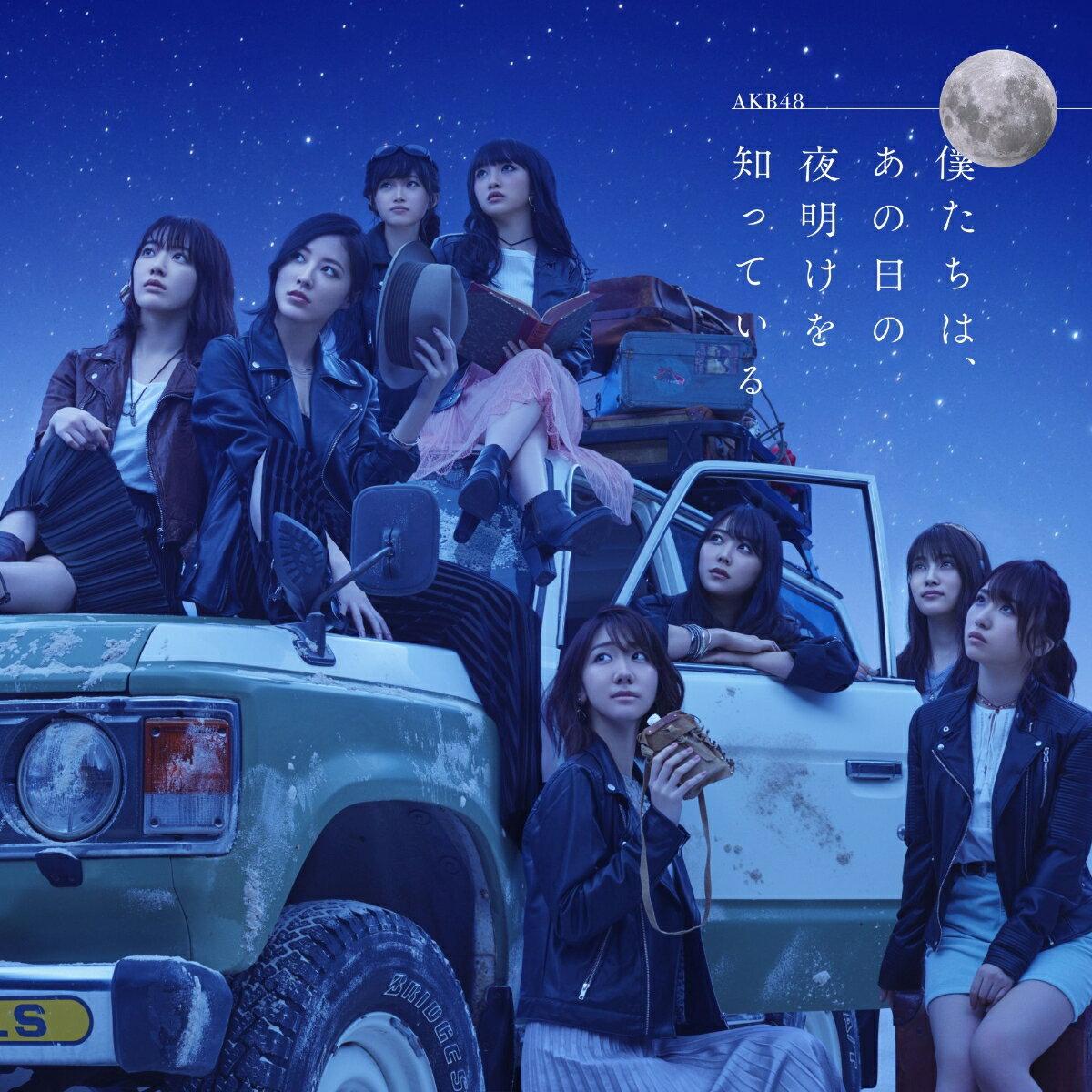 僕たちは、あの日の夜明けを知っている (Type-B) [ AKB48 ]