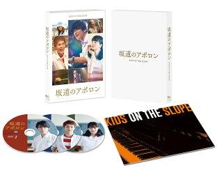 坂道のアポロン DVD 豪華版