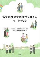 多文化社会で多様性を考えるワークブック