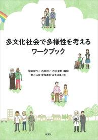 多文化社会で多様性を考えるワークブック [ 有田 佳代子 ]