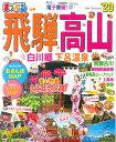 まっぷる飛騨高山 白川郷・下呂温泉('20) (まっぷるマガジン)