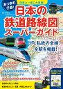 列車といっしょに大冒険! 日本の鉄道路線図スーパーガイド [ 野月貴弘 ]