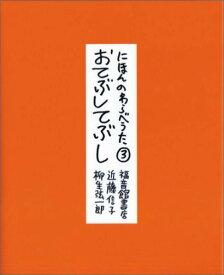 にほんのわらべうた3 おてぶしてぶし (福音館の単行本) [ 近藤信子 ]