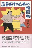 【バーゲン本】薀蓄好きのための格闘噺