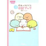 すみっコぐらし日記ブック (キラピチブックス)