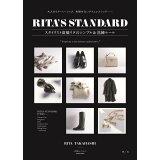RITA'S STANDARD スタイリスト高橋リタのシンプル&洗練ルール 秋冬 (SHOGAKUKAN SELECT MOOK)