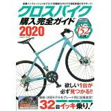 クロスバイク購入完全ガイド(2020) (COSMIC MOOK)