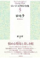 ジョージ・エリオット全集(5)