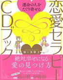 【謝恩価格本】運命の人をたぐり寄せる 恋愛セラピーCDブック