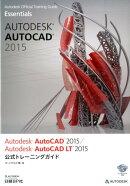 Autodesk AutoCAD 2015/Autodesk AutoCAD L