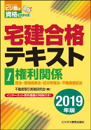 2019年版 宅建合格テキスト 1権利関係