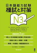 日本語能力試験模試と対策N3
