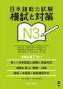 日本語能力試験模試と対策N3 [ 新JLPT研究会 ]