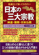 【バーゲン本】常識として知っておきたい日本の三大宗教 イラスト図解版