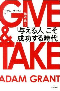 GIVE&TAKE「与える人」こそ成功する時代[アダム・グラント]