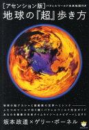 「アセンション版」地球の『超』歩き方