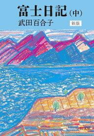富士日記(中) 新版 (中公文庫 た15-11) [ 武田 百合子 ]