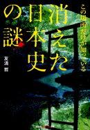 消えた日本史の謎