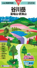 谷川岳(2020年版)