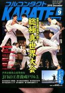 フルコンタクトKARATEマガジン(vol.9(2016 Dece)