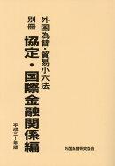 外国為替・貿易小六法 別冊協定・国際金融関係編(平成30年版)