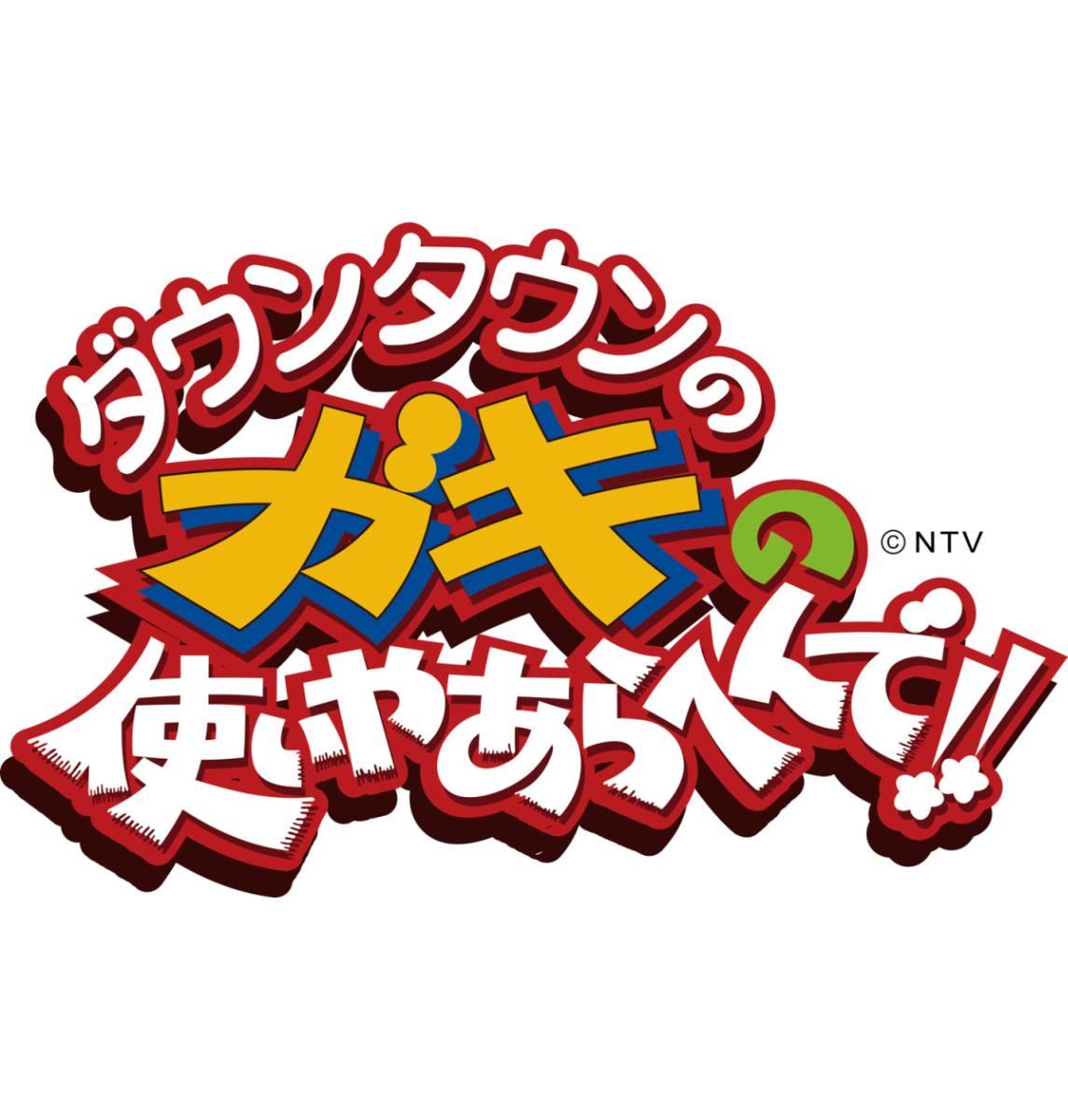 ダウンタウンのガキの使いやあらへんで!! 〜ブルーレイシリーズ11〜「ガキの使いトーク全集」(仮)【Blu-ray】 [ ダウンタウン ]