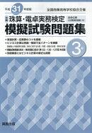 全商珠算・電卓実務検定模擬試験問題集3級(平成31年度版)