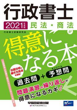2021年度版 行政書士 民法・商法が得意になる本