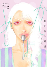 かしましめし 2 (フィールコミックス) [ おかざき真里 ]