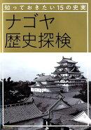ナゴヤ歴史探検
