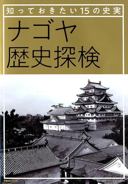 ナゴヤ歴史探検 知っておきたい15の史実 (ぴあMOOK中部)