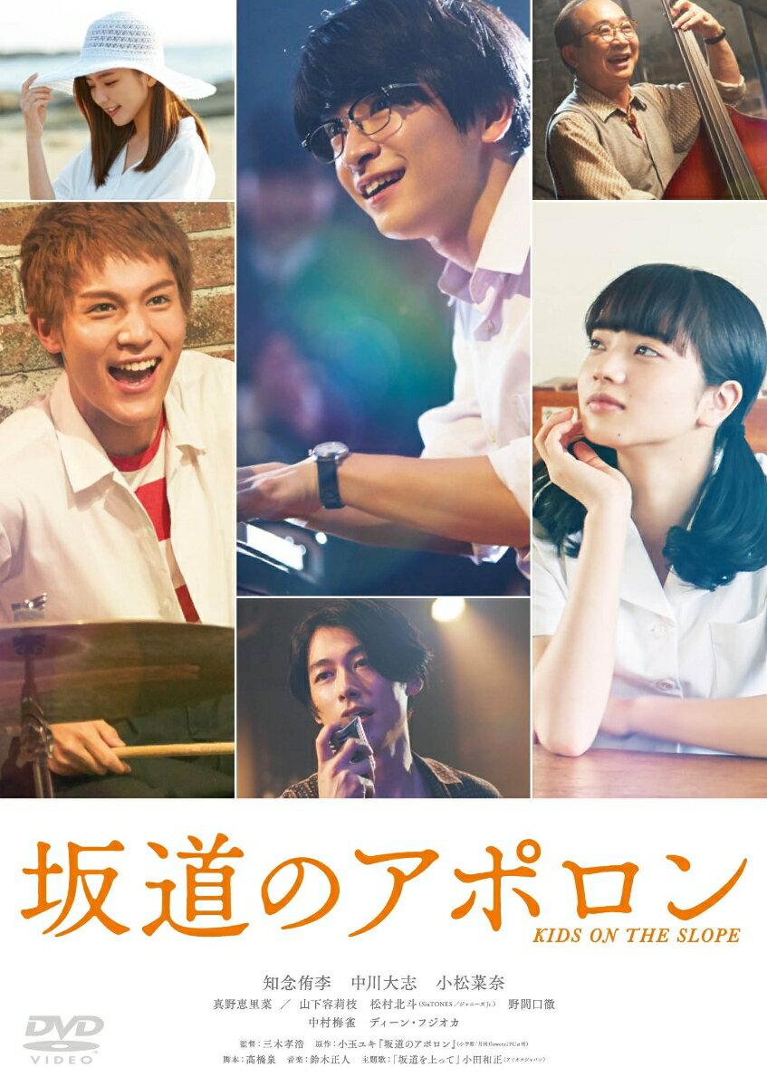 坂道のアポロン DVD 通常版 [ 知念侑李 ]