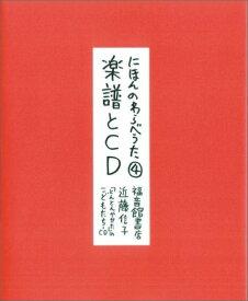 にほんのわらべうた4 楽譜とCD (福音館の単行本) [ 近藤信子 ]