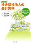 社会福祉法人の会計実務改訂第2版
