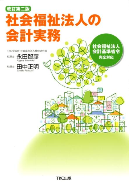社会福祉法人の会計実務改訂第2版 [ 永田智彦 ]