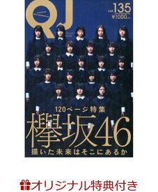 【楽天ブックス限定特典付】Quick Japan vol.135【C柄】