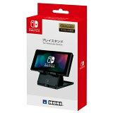 プレイスタンド for Nintendo Switch