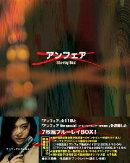 アンフェア Blu-ray BOX 『アンフェア』&『アンフェア the special コード・ブレイキングー暗号解読』【Blu-ray】