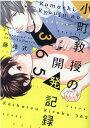 小町教授の開発記録365 (ディアプラスコミックス) [ 藤峰式 ]
