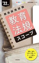教育法規スコープ(2022年度版 Handy 必携シリーズ2)