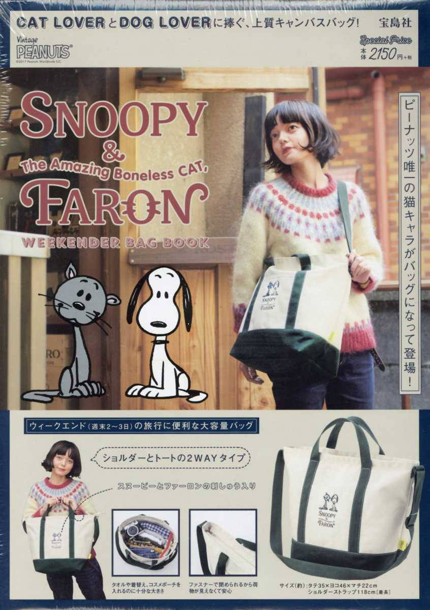 SNOOPY & FARON WEEKENDER BAG BOOK ([バラエティ])